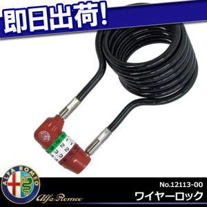 Alfa Romeo アルファロメオ ワイヤーロック ダイヤルロック|kyuzo-shop