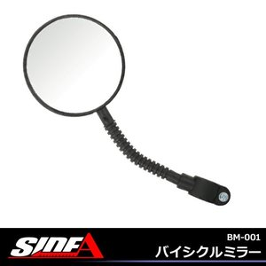 Side Aサイドエー  バイシクルミラー BM-001|kyuzo-shop