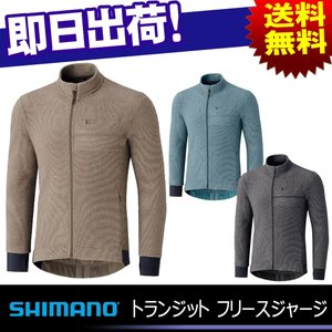 Shimano シマノ トランジット フリースジャージ サイクリングジャージ サイクリングジャケット...