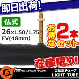 2本セット チューブ 自転車 自転車チューブ 26インチ CST Light Tube ライトチューブ 26×1.50-1.75 フレンチバルブ 仏式 48mm マウンテンバイク用 軽量 MTB用
