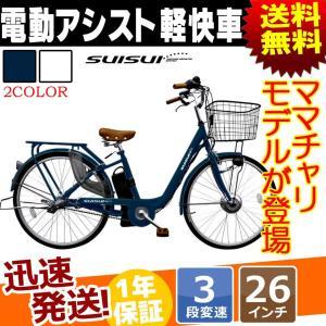 電動アシスト シティサイクル 3段変速 ライト 付き 26インチ 自転車 本体 SUISUI スイスイ BM-P10 ホワイト ネイビー ママチャリ 通学 通勤 買い物|kyuzo-shop