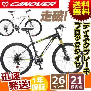 マウンテンバイク MTB 26インチ 21段変速 自転車 CANOVER カノーバー CAMT-04...