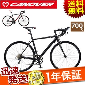 CANOVER カノーバ― CAR-011 ZENOS ゼノス ロードバイク 自転車 700C