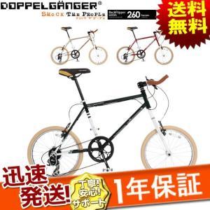 DOPPELGANGER 折りたたみ自転車 20インチ 7段...