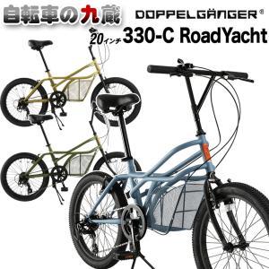 DOPPELGANGER ドッペルギャンガー 20インチ シマノ7段変速 ミニベロ 330-C おしゃれ 自転車 男の子 女の子 自転車の九蔵|kyuzo-shop