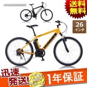 HUMMER ハマー AL-ATB267E 電動アシスト 26インチ 電動自転車 クロスバイク マウンテンバイク アルミフレーム シマノ7段変速 kyuzo-shop