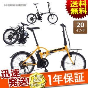 HUMMER ハマー AL-FDB207E Assist  電動アシスト  アシスト 20インチ 折りたたみ 自転車 SHIMANO シマノ 7段変速 泥よけ 付き kyuzo-shop