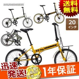 HUMMER ハマー FDB207-R4 20インチ 折りたたみ 折り畳み 自転車 フロントキャリア付き SHIMANO シマノ 7段変速 kyuzo-shop