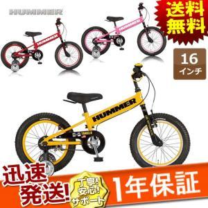 HUMMER ハマー KID'S TANK3.0 子供車 子供用自転車 キッズバイク 補助輪付 kyuzo-shop