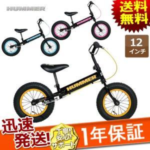 HUMMER ハマー トレーニングバイク トレーラー バランスバイク キックバイク ブレーキ付 kyuzo-shop