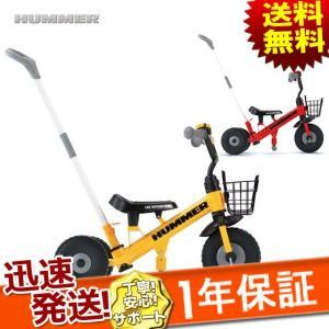 HUMMER ハマー TRYCYCLE 三輪車  三輪車 押し棒付 舵取り機構付押し棒 カゴ kyuzo-shop