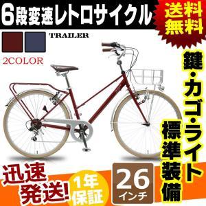 シティサイクル 26インチ 6段変速 付き 自転車 本体 TRAILER トレイラー TR-CT2601 RETLY シティバイク ママチャリ 通学 通勤 買い物 ショッピング|kyuzo-shop
