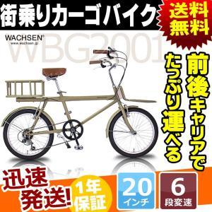 カーゴバイク シティサイクル 20インチ 6段変速 付き 自転車 本体 WACHSEN ヴァクセン WBG-2001 キャリア 運 通学 通勤 買い物 ショッピング 街乗り|kyuzo-shop