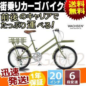 カーゴバイク シティサイクル 20インチ 6段変速 付き 自転車 本体 WACHSEN ヴァクセン WBG-2002 キャリア 運 通学 通勤 買い物 ショッピング 街乗り|kyuzo-shop