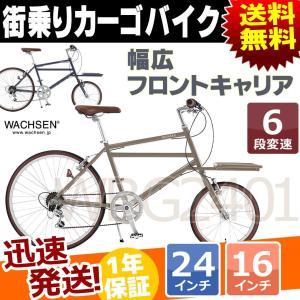 カーゴバイク シティサイクル 16インチ 24インチ 6段変速 付き 自転車 本体 WACHSEN ヴァクセン WBG-2401 キャリア 運 通学 通勤 買い物 学校 街乗り|kyuzo-shop