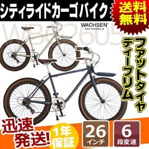 カーゴバイク シティサイクル 26インチ 6段 変速付き 自転車 本体 WACHSEN ヴァクセン WBG-2605 ファット ディープリム キャリア 通学 通勤 街乗り|kyuzo-shop