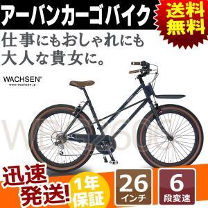 カーゴバイク シティサイクル 26インチ 6段変速 付き 自転車 本体 WACHSEN WBG-2606 ファットタイヤ ディープリム キャリア 運 通学 通勤 学校 街乗り|kyuzo-shop