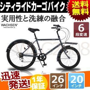 カーゴバイク シティサイクル 20インチ 26インチ 6段変速 付き 自転車 本体 WACHSEN ヴァクセン WBG-2608 キャリア 通学 通勤 買い物 学校 街乗り|kyuzo-shop