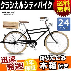 シティサイクル 24インチ 木箱 付き 自転車 本体 WACHSEN ヴァクセン WGC-2401 Klein ママチャリ 通学 通勤 買い物 ショッピング 学校 婦人 おしゃれ|kyuzo-shop