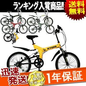 KYUZO 折りたたみ自転車 20インチ マウンテンバイク ...