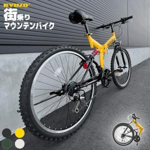 送料無料 KYUZO 折り畳みマウンテンバイク 26インチ ...