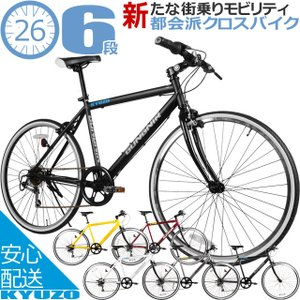KYUZO クロスバイク自転車 26インチ 外装6段変速付き...