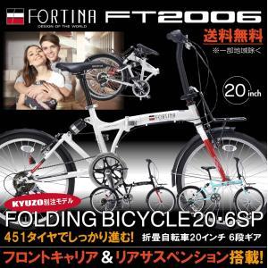 KZ-FT2006 FORTINA 折りたたみ自転車 20イ...
