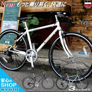 自転車 クロスバイク KYUZO 本体 700C  700x28C  シマノ SHIMANO 7段変速付き KZ-FT5007 FORTINA|kyuzo-shop