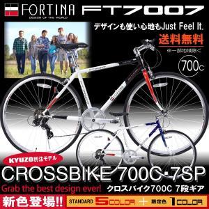 自転車 クロスバイク KYUZO 本体 700C  700x28C  シマノ SHIMANO 7段変速付き KZ-FT7007 FORTINA