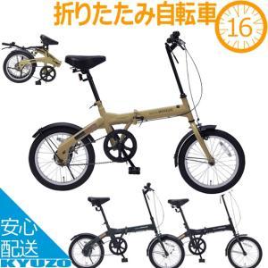 折りたたみ自転車 16インチ 自転車 本体 マイパラス MYPALLAS M-100 送料無料 折畳自転車 軽量 スポーツ 街乗り 通勤 通学 コンパクト kyuzo-shop