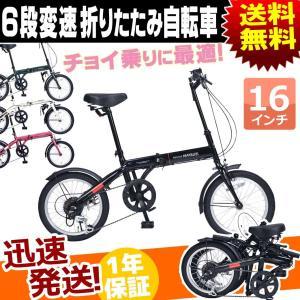 折りたたみ自転車 16インチ 6段変速 付き 自転車 本体 マイパラス MYPALLAS M-103 軽量 スポーツ 街乗り フォールディング コンパクト 小径車 kyuzo-shop