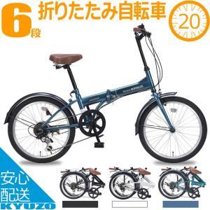 折りたたみ自転車 20インチ 6段変速 超軽量 コンパクト Mypallas マイパラス 折り畳み自転車 M-200 自転車 折り畳み オシャレ 折畳自転車 通学 通勤 軽量 kyuzo-shop