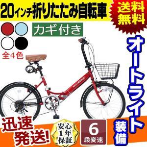 折りたたみ自転車 20インチ 6段変速 カギ カゴ ライト ...
