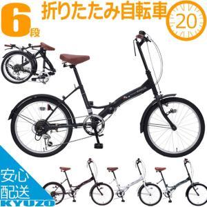 折りたたみ自転車 20インチ 6段 変速 付き 自転車 本体 マイパラス MYPALLAS M-205 送料無料 折畳自転車 軽量 スポーツ 街乗り 通勤 通学 コンパクト kyuzo-shop