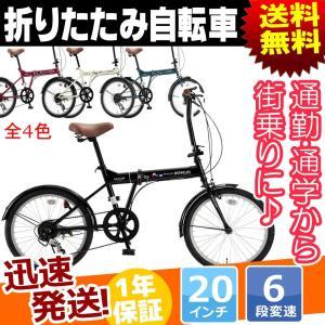 折りたたみ自転車 20インチ 6段変速 付 自転車 本体 M...