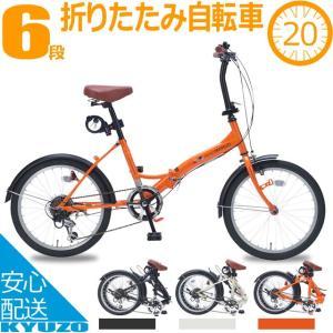 折りたたみ自転車 20インチ 6段変速 超軽量 コンパクト Mypallas マイパラス 折り畳み自転車 M-209OS 自転車 折り畳み オシャレ 折畳自転車 通学 通勤 軽 kyuzo-shop