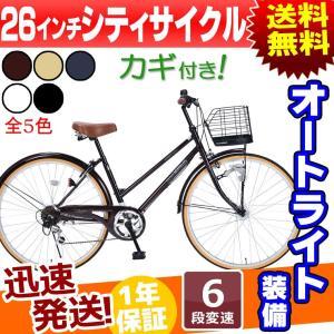 シティサイクル 26インチ 6段変速 オートライト 自転車 本体 MYPALLAS マイパラス M-501 SHINY ママチャリ 通学 通勤 買い物 ショッピング おしゃれ|kyuzo-shop