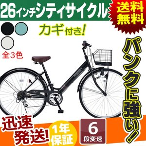 シティサイクル 26インチ 6段 変速 付き 自転車 本体 MYPALLAS マイパラス M-502 ママチャリ 通学 通勤 買い物 ショッピング 学校 ママ 婦人 おしゃれ|kyuzo-shop