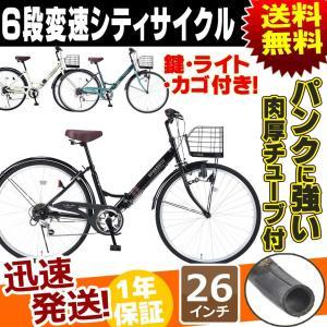 シティサイクル 26インチ 6段変速 鍵 ライト カゴ 自転車 本体 マイパラス MYPALLAS M-507 パンク 強い ママチャリ 通学 通勤 買い物 ショッピング|kyuzo-shop
