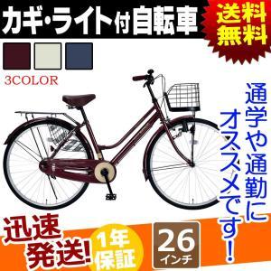 シティサイクル 26インチ 自転車 本体 MYPALLAS マイパラス M-514 ママチャリ 通学 通勤 買い物 ショッピング 学校 ママ 婦人 おしゃれ|kyuzo-shop