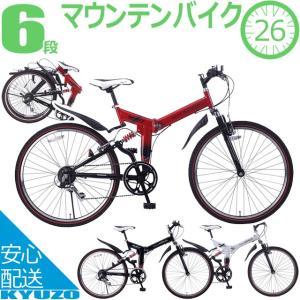 マウンテンバイク MTB 折りたたみ自転車 26インチ 6段変速 付き 自転車 本体 マイパラス MYPALLAS M-671 RE 送料無料 折畳自転車 スポーツ 通勤 通学 街乗り kyuzo-shop