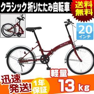 折りたたみ自転車 20インチ 軽量 おしゃれ 自転車 本体 ...