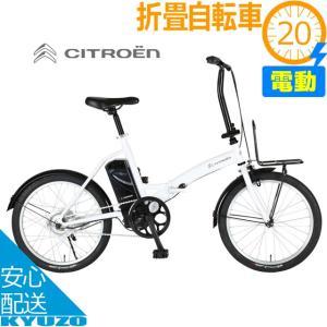 電動自転車 折りたたみ自転車 20インチ 自転車 本体 CITROEN 電動アシスト kyuzo-shop