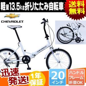 折りたたみ自転車 20インチ 自転車 本体 CHEVROLET シボレー MG-CV20E FDB20E 折畳自転車 スポーツ 街乗り 軽 フォールディング コンパクト 小径車 kyuzo-shop