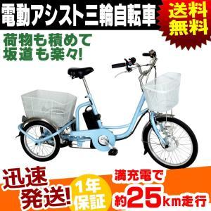 電動アシスト自転車 三輪 アシスト 前後カゴ 付 自転車 本体 MG-TRM20EBシティサイクル ブルー 20インチ 16インチ リチウムイオン バッテリー 三輪車|kyuzo-shop