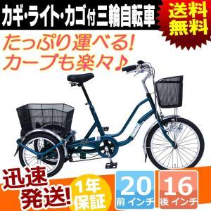 三輪自転車 カギ ライト カゴ 付 20インチ 16インチ スイング機能 三輪 本体 SWING CHARLIE 2 MG-TRW20E グリーン シティサイクル シニア 高齢者 大人|kyuzo-shop