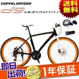 アウトレット700Cロードバイクd9 MidtownRush(ミッドタウンラッシュ)|kyuzo-shop