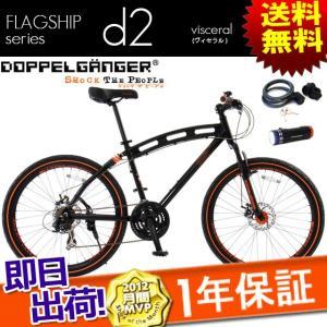 アウトレット26?インチ自転車d2 visceral(ヴィセラル)|kyuzo-shop