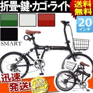 【送料無料】SMART 折りたたみ自転車 SC-07PLUS...