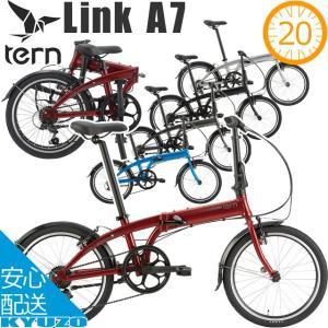 tern ターン 2020年モデル Link A7 リンク 折りたたみ自転車 20インチ コンパクト アルミフレーム 折り畳み自転車 ギア付き 泥除け kyuzo-shop